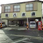 三浦海岸 魚八本店