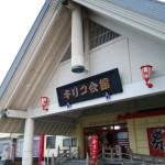 能登キリコ祭り ~キリコ会館~