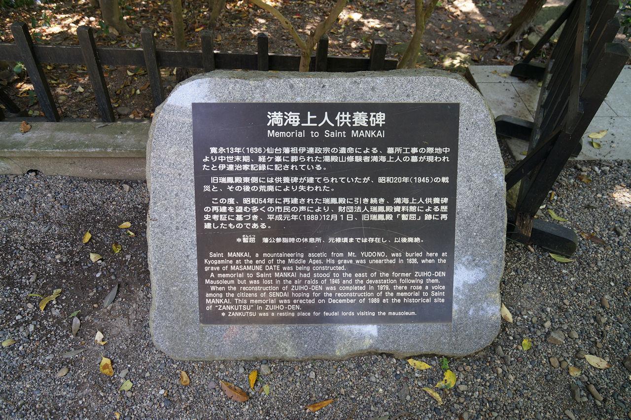 瑞鳳殿 満海上人供養碑