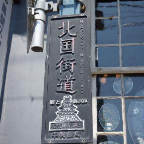 長浜北国街道