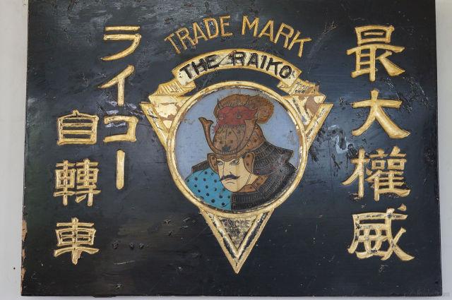 近江八幡市立資料館