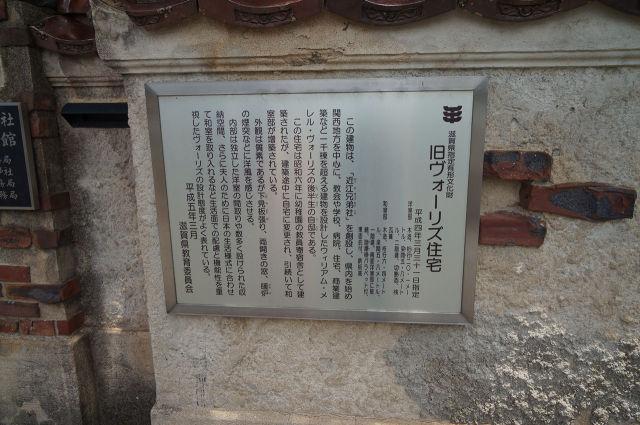 ヴォーリズ記念館