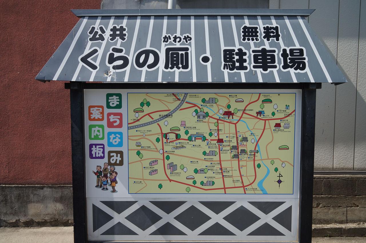 村田 駐車場