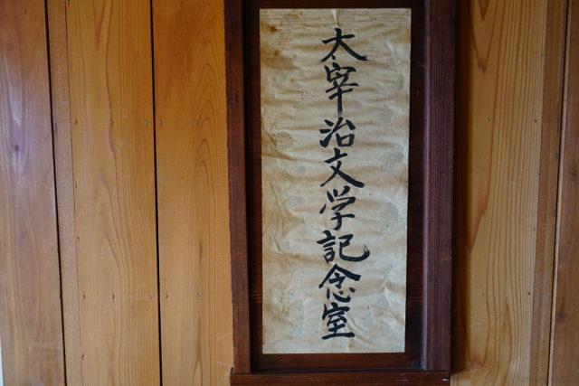 天下茶屋 太宰治文学記念室